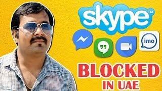 SKYPE BLOCKED IN UAE   दुबई में स्काइप बंद   اسکائپ بند کر دیا گیا دبئی   TECH GURU DUBAI