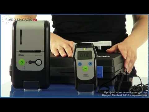Профессиональный алкотестер Drager Alcotest 6810 с принтером