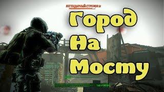 Fallout4 Таинственный Город на Мосту