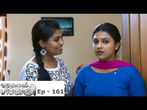 Ilayaval Gayathri May 08,2019 Mazhavil Manorama TV Serial