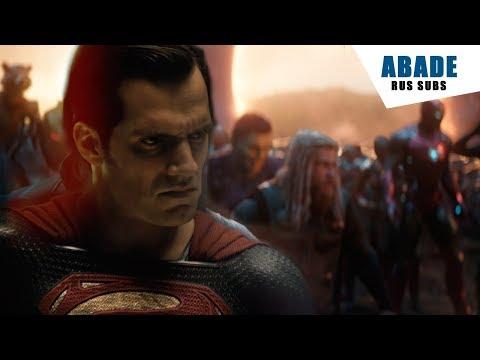 Мстители: Финал. Супермен пришел на помощь