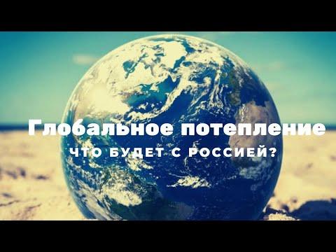 Глобальное потепление. Климатический конец света 2020. Что будет с Россией?