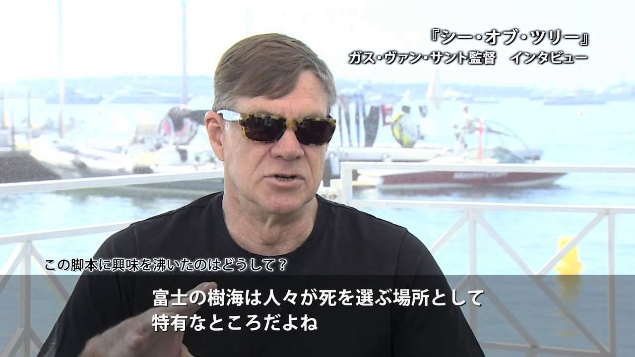 画像: ガス・ヴァン・サント監督 インタビュー『シー・オブ・ツリー』 youtu.be