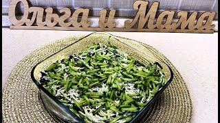 Потрясающий салат, разлетается до крошки!!