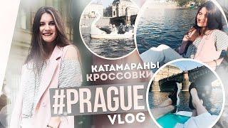 #PRAGUE VLOG | КАТАМАРАНЫ, ВЕСНА, РАСИЗМ И КРОССОВКИ