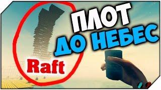 Raft ПЛОТ ДО НЕБЕС ➤ САМЫЙ БОЛЬШОЙ ПЛОТ В ИГРЕ РАФТ # 7
