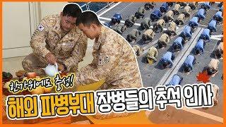 해외 파병부대 장병들이 보내온 한가위 인사