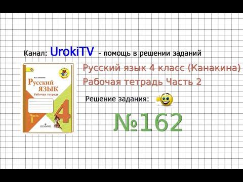 Упражнение 162 - ГДЗ по Русскому языку Рабочая тетрадь 4 класс (Канакина, Горецкий) Часть 2