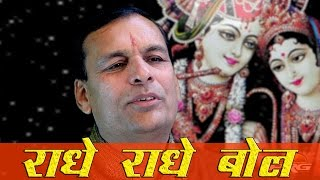 Radhey Radhey Bol (Full Video) | Ramesh Lohiya | Radhe Radhe Bol | Shri Krishna | Hindi Song New