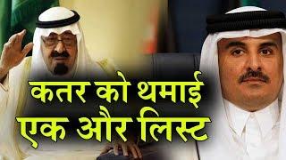 Qatar विवाद के बीच Gulf देशों ने जारी की एक और सूची, कतर से बताया ताल्लुक