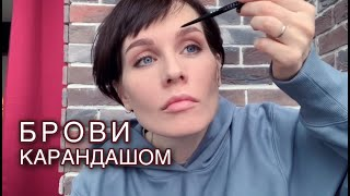 Анна Измайлова Макияж бровей карандашом
