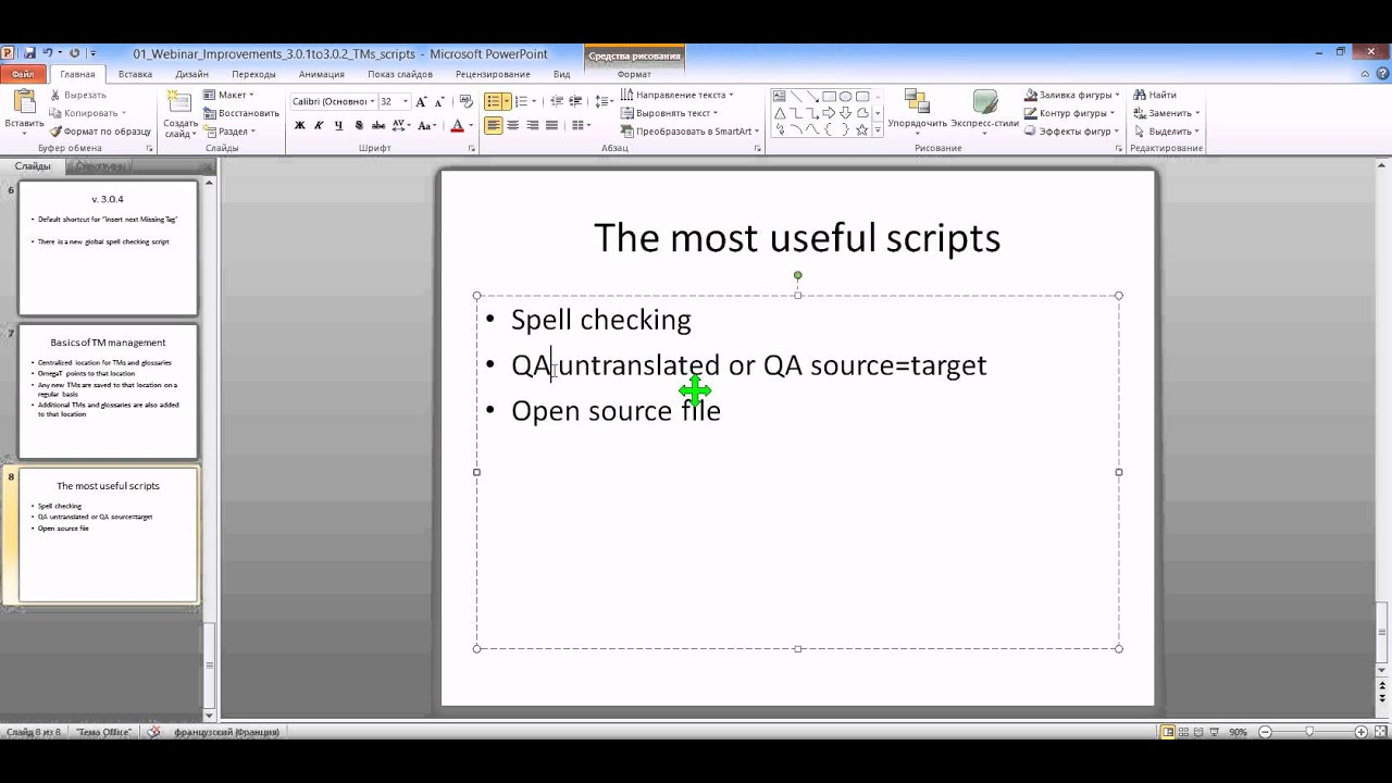 Most Useful Scripts in OmegaT