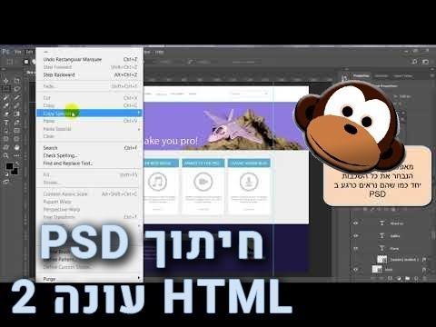 קורס HTML5 ו CSS3 -  חיתוך PSD ל HTML (שיעור 13.5) - חלק מיוחד