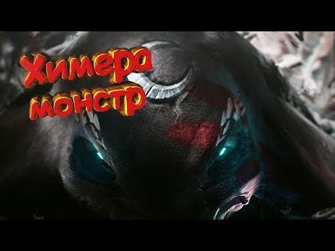 видео: paragon - ХИМЕРА МОНСТР