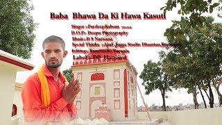 Baba Bhawa Das Ka Hawa Kasuti ! New Haryanvi Song 2019 !