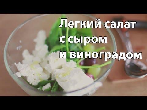 Рецепт Легкий салат с сыром и виноградом к 14 февраля Рецепты Bon Appetit