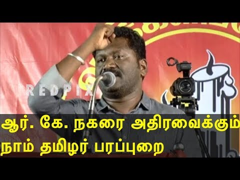 rk nagar election naam tamilar campaign speech @ rk nagar - Thileepan speech | seeman | tamil news live, tamil news today tamil, latest tamil news redpix  tamil news today  Naam Thamizhar Katchi (NTK) headed by Senthamizhan Seeman is seeking to prove its strength in the upcoming rk nagar election, where its top brass flaunt their fiery oratorical skills, reminiscent of the early days of DMK when its leaders like Annadurai and Karunanidhi used alliterations effectively in their political speeches to woo the masses. Naam tamilar katchi had staged kalaikotuu udhyan as their candidate for rk nagar election, today seeman took part in the door to door campaign, he went on the streets of rk nagar to fetch votes for naam tamilar katchi.    For More tamil news, tamil news today, latest tamil news, kollywood news, kollywood tamil news Please Subscribe to red pix 24x7 https://goo.gl/bzRyDm red pix 24x7 is online tv news channel and a free online tv #rknagar