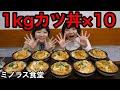 【大食い】ミノラス食堂さんで1kgカツ丼を10kg分食べてきました!【双子】
