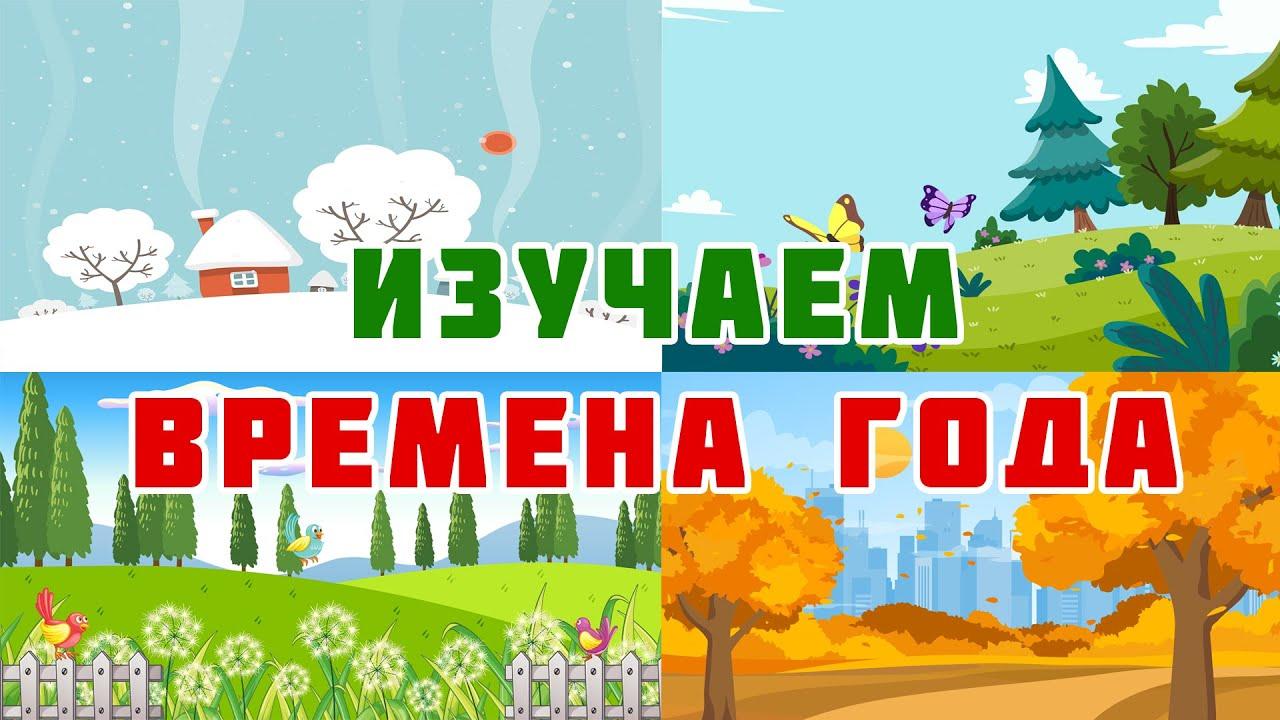 Изучаем ВРЕМЕНА ГОДА. Развивающий мультфильм для детей ...