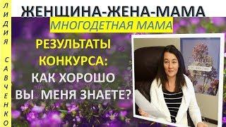 """Результаты конкурса """"Как хорошо знаете меня?"""" Мама Лидия Савченко"""