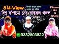তোলপাড় করা তিন শিল্পীর গজল / R. Parvin & R. Parvin & Saiyedul Hasan / Md Kutub Foundation