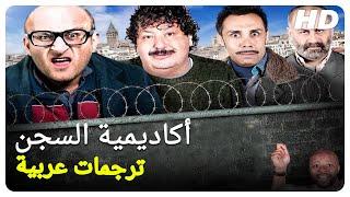 أكاديمية السجن | فيلم تركي كوميدي الحلقة كاملة (مترجمة بالعربية)