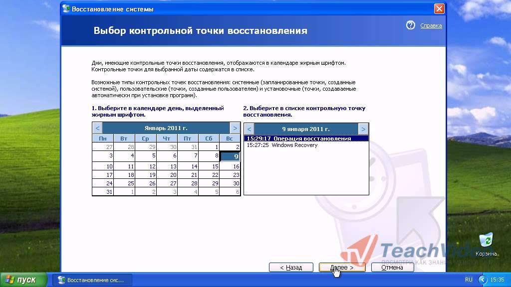 Как сделать откат Windows XP?