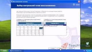 Как сделать откат Windows XP?(Как сделать откат Windows 7? http://youtube.com/teachvideo - наш канал http://www.teachvideo.ru/course/343 - еще больше обучающих роликов по..., 2011-09-08T20:40:02.000Z)