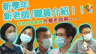 Publication Date: 2020-10-23 | Video Title: 【新學年~~】新老師介紹!!|HGCampusTV Holm