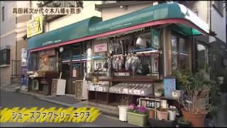 シューズファクトリーKikuchi じゅん散歩