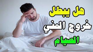هل خروج المنى عند النوم يبطل الصيام وماذا يجب على من خرج منه أن يفعل Youtube