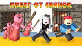 Побег от СВИНОК из Тюрьмы, 1 серия Roblox Animation