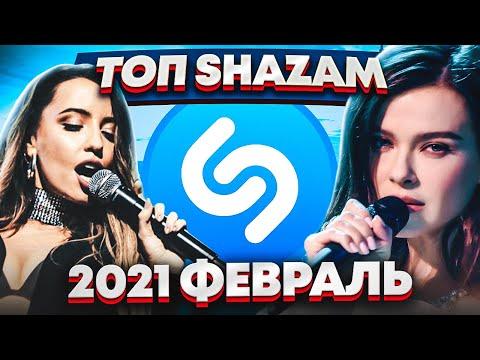 ЭТИ ПЕСНИ ИЩУТ ВСЕ  /ТОП 200 ПЕСЕН SHAZAM ФЕВРАЛЬ 2021 - ПОПРОБУЙ НЕ ПОДПЕВАТЬ