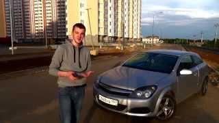 Обзор Opel Astra H. На что смотреть при покупке.