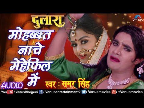 2018 Latest Bhojpuri Sad Song   Mohabbat Nache Mehfil Mein   Chintu Pandey   Dulaara   Bhojpuri Song