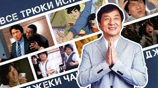 Джеки Чан и комедийное кунг-фу
