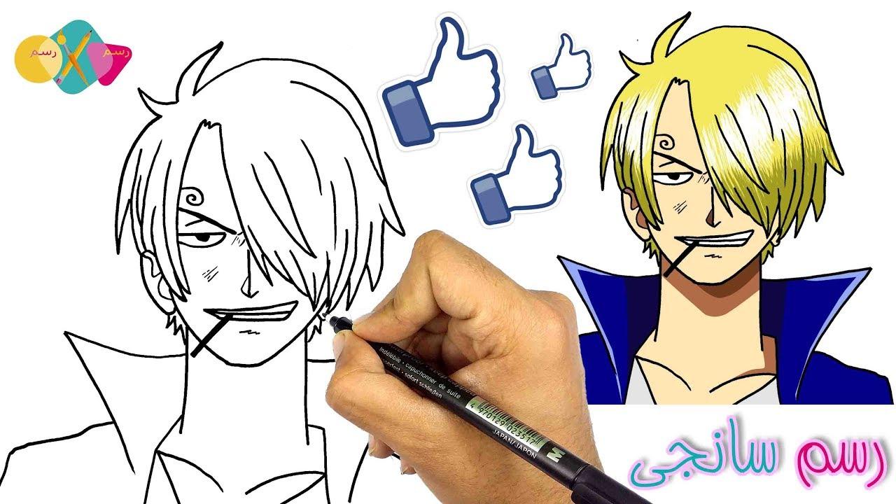 تعلم رسم سانجي من انمي ون بيس كيف ترسم انمي تعليم الرسم خطوة
