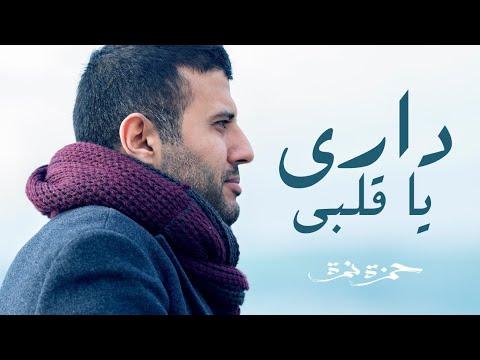Hamza Namira - Dari Ya Alby | حمزة نمرة - داري يا قلبي