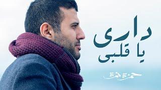 Download Hamza Namira - Dari Ya Alby | حمزة نمرة - داري يا قلبي Mp3 and Videos