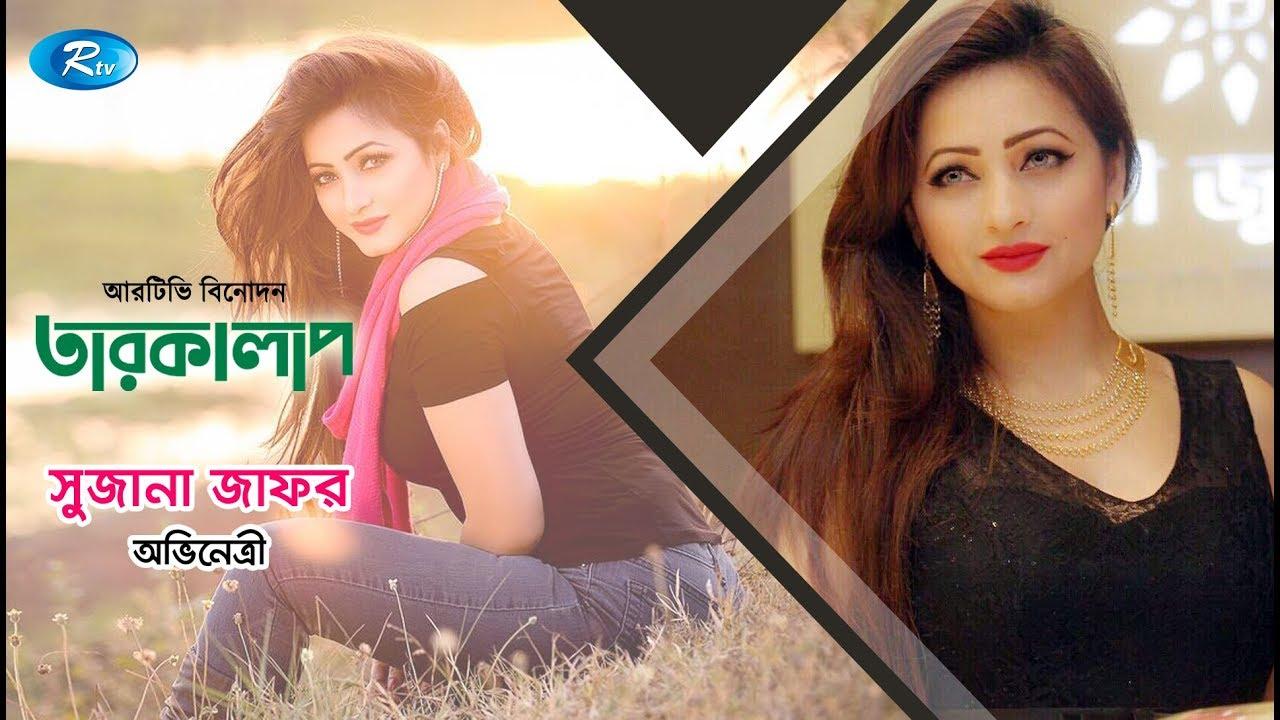 Tarokalap | Suzana Zafar | Celebrity Talk Show | Rtv Entertainment