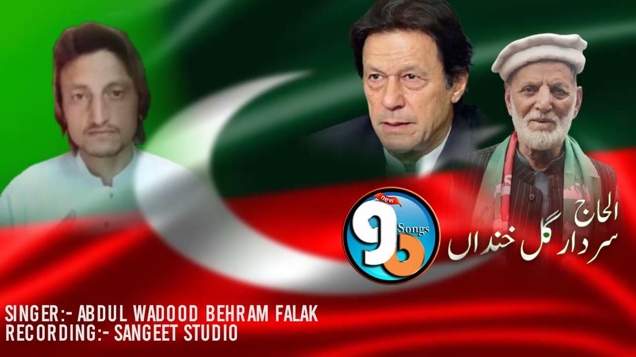 PTI New Songs || Singer Abdul Wadood Behram falak || Shina New Songs