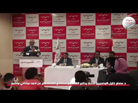 """د. عصام خليل: """"المصريين الأحرار"""" يحترم القضاء.. ونستخدم حقنا القانوني للدفاع عن أحمد مرتضى منصور"""