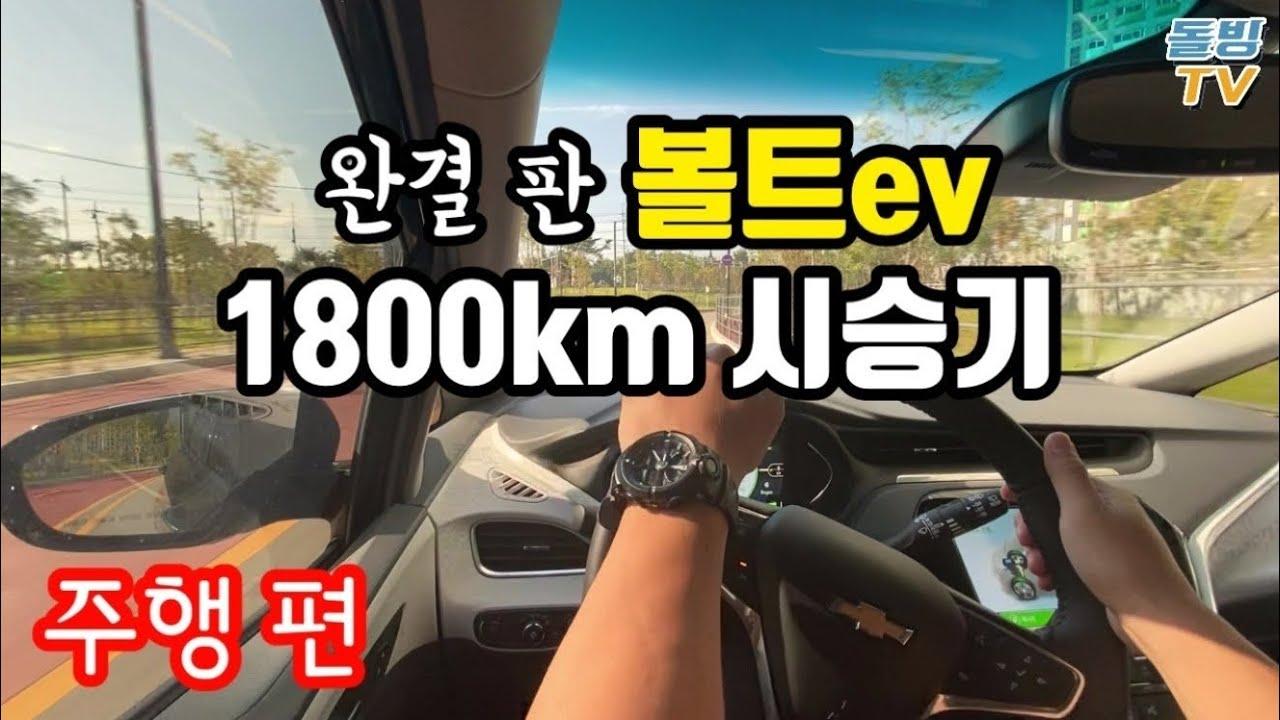 (완결!) 쉐보레 전기차 볼트ev 1800km 시승기  [돌빙TV]