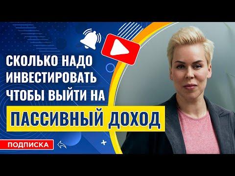 Сколько вам надо инвестировать, чтобы выйти на пассивный доход // Наталья Смирнова