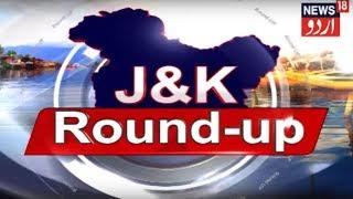 J & K ROUND UP NEWS | TOP HEADLINES | Jan 21, 2019 | News18 Urdu
