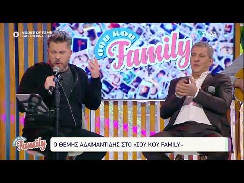 ΣΤΗΝ ΚΑΡΔΙΑ - Αδαμαντίδης & Βαρθακούρης Live στο Σου Κου Family