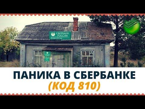 В Сбербанке паника от требований граждан СССР(код 810)   Возрождённый СССР Сегодня