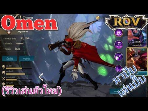 Garena RoV Thailand-Omenซื้อปุ๊บเล่นปั๊บแจกยับนะจร๊ะอิอิ!!!