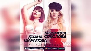 Людмила Соколова и Диана Шарапова