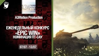 Epic Win - 140K золота в месяц - ПТ САУ 07-13.07 - от A3Motion Production [World of Tanks]